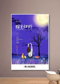 中秋节踏月归乡宣传海报