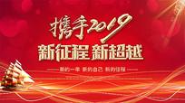 2019企业年会海报