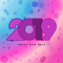 2019新年快乐艺术字