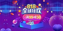 818全球狂欢海报