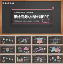 黑板背景手绘总结计划PPT