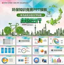 环保知识竞赛PPT