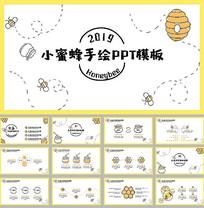 可爱小蜜蜂手绘风格PPT