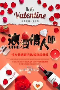 浪漫情人节促销海报PSD