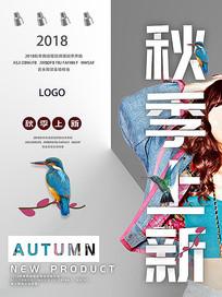 秋季上新海报1