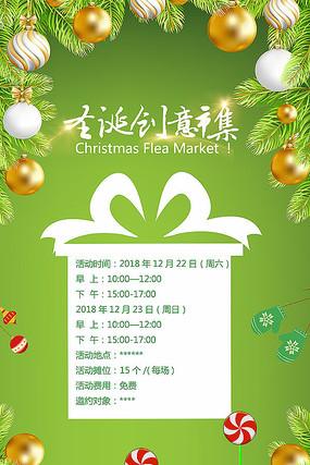 圣诞节创意市集海报