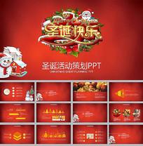圣诞节活动策划红色喜庆ppt