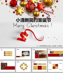 圣诞节活动方案ppt模板