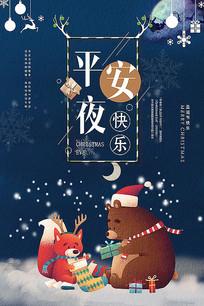 圣诞节可爱促销海报