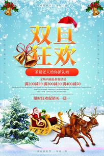 圣诞节元旦双旦促销海报