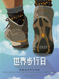 世界步行日海报