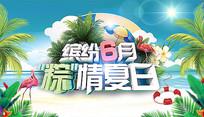 夏季端午节海报