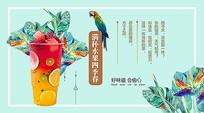 夏天水果茶海报