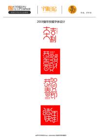 新年喜庆唯美字体设计