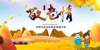 重阳节敬老情海报