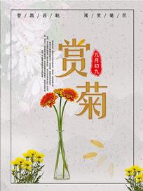 重阳节赏菊海报