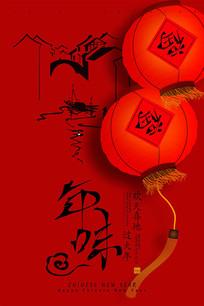 春节手绘海报