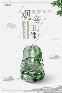翡翠玉器宣传海报