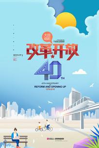 改革开放40周年海报