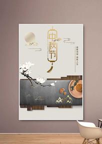 古典风中秋节宣传海报