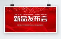 红色喜庆大气新品发布会海报