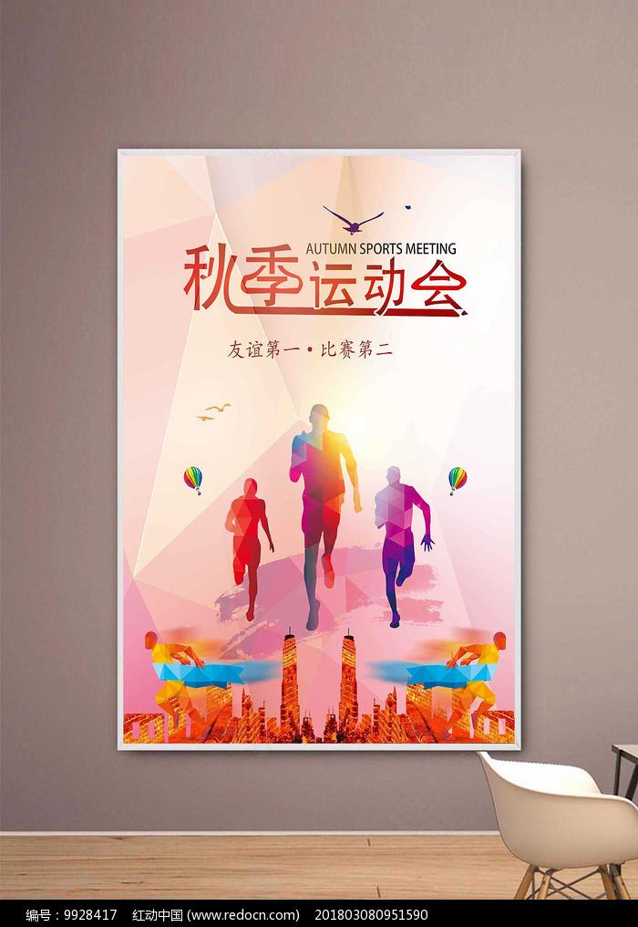 青春时尚秋季运动会海报