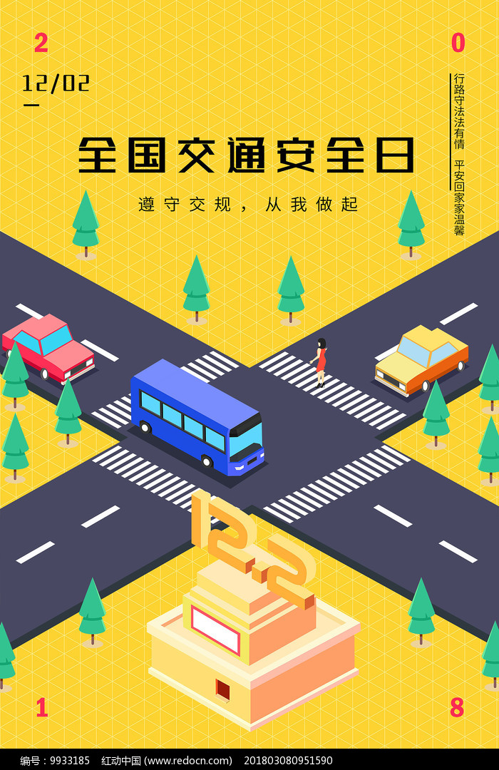 全国交通安全日创意海报