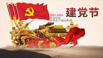 共产党诞辰日宣传栏