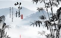 山水情水墨中式背景墙