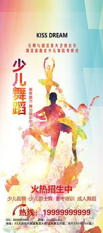 少儿舞蹈学校招生海报