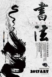 书法艺术海报