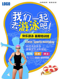 暑期游泳培训班
