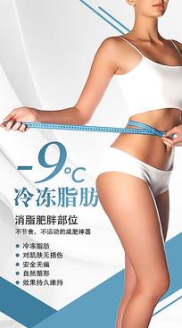减肥美容海报