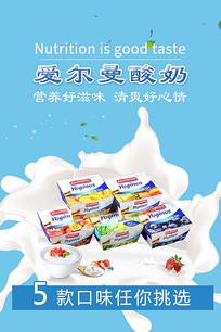 草莓酸奶广告