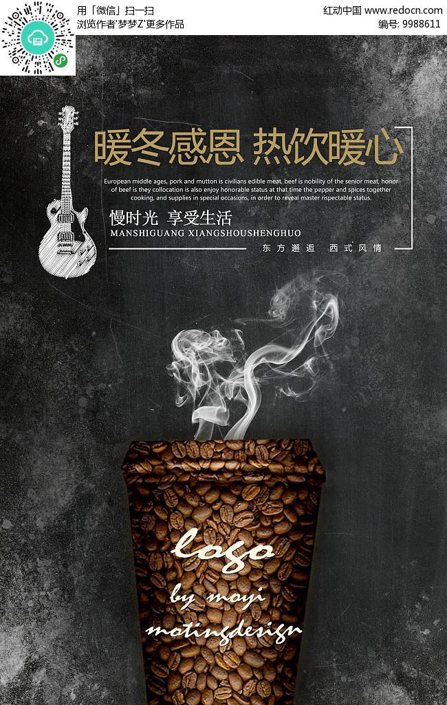 冬季咖啡创意海报设计psd