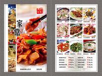 饭店家常菜菜谱