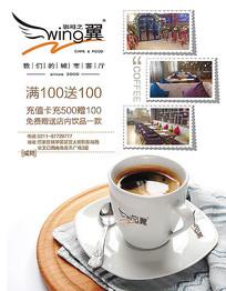 咖啡之翼广告