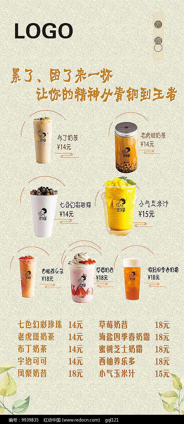 奶茶饮品展架图片