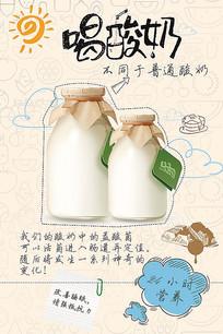 清新简约酸奶海报