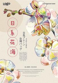 日系花海海报