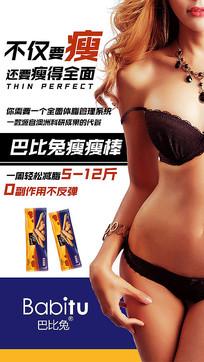 性感美女减肥广告