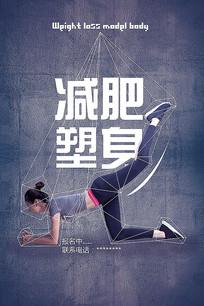 减肥塑身海报