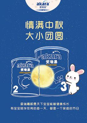奶粉中秋海报