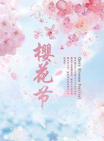樱花节主题海报