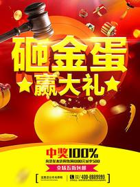 砸金蛋赢大礼海报