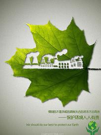 创意树叶公益海报