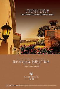 传海房地产海报3