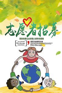 志愿者招募海报