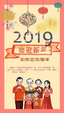 2019喜迎新年宣传海报