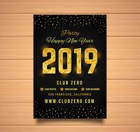 2019年新年派对传单